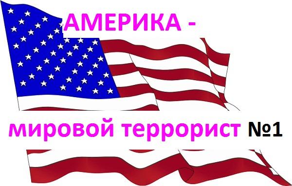 http://www.islamsunna.org/assets/images/Gosudarstva/flag-amerika.jpg